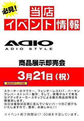 ADIOイベント告知.JPG
