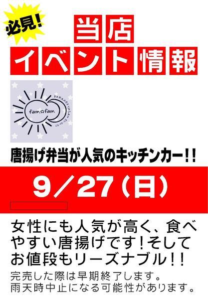 イベント告知.JPG