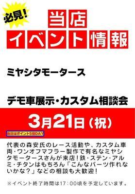 ミヤシタモータースイベント告知.JPG