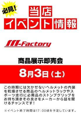 Mファクトリーイベント告知.JPG