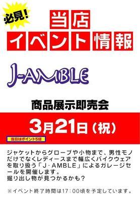 Jアンブルイベント告知.JPG
