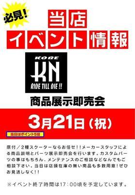 KN企画イベント告知.JPG