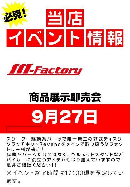Mファクトリー.JPG