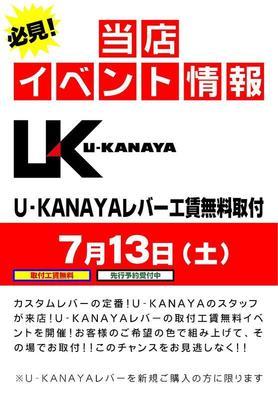 U-KANAYA.JPG