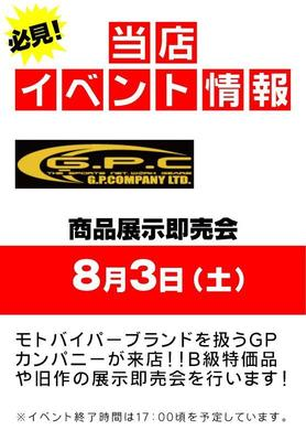 gpカンパニーイベント告知.JPG